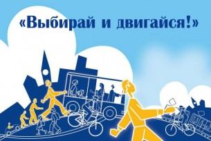 Европейская неделя мобильности