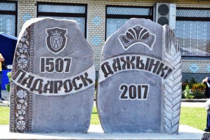 Районный праздник тружеников села Дожинки 2017